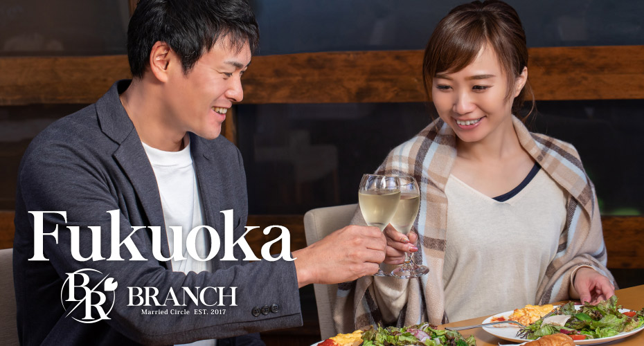 福岡など九州エリアの既婚者サークル、飲み会、合コンイベント