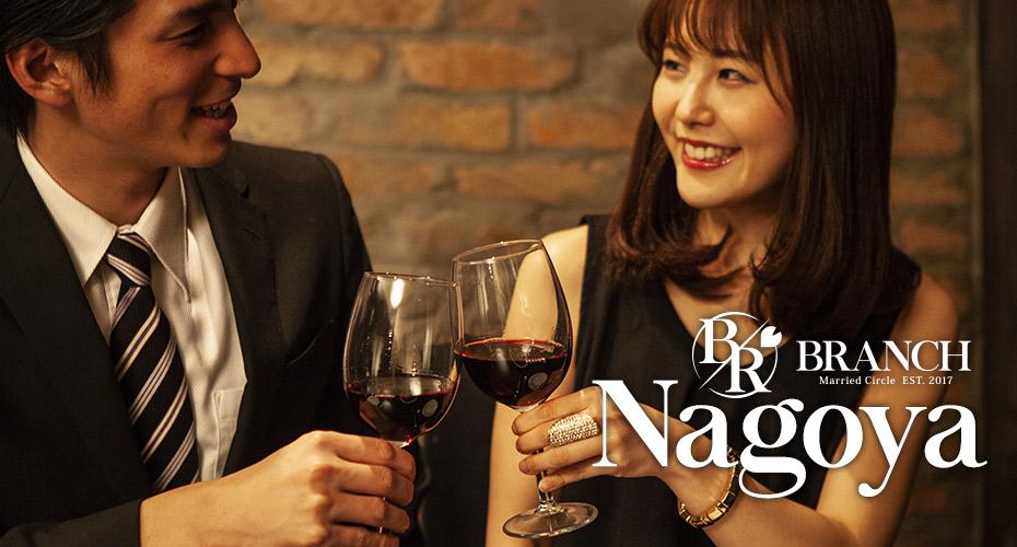 名古屋など中部エリアの既婚者サークル、飲み会、合コンイベント
