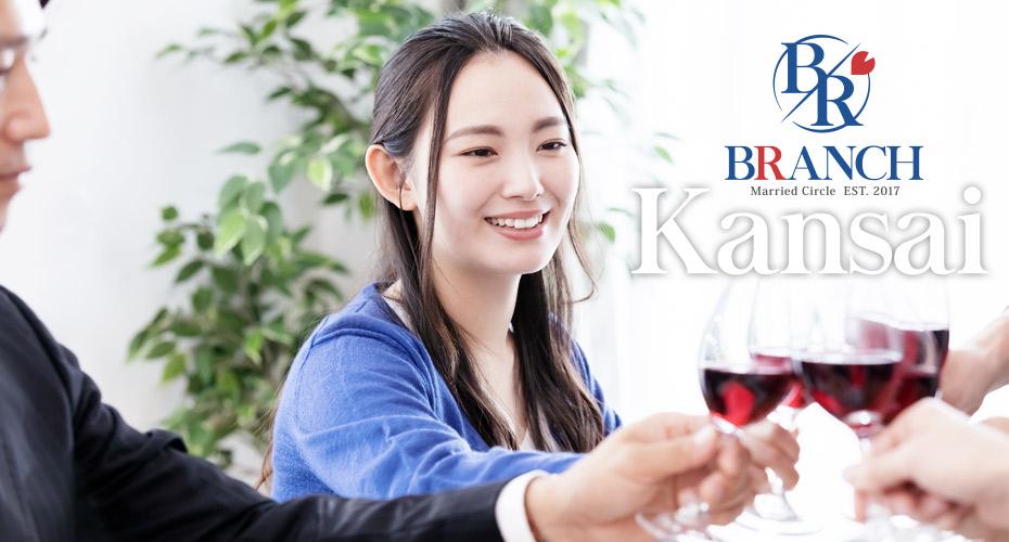 大阪・神戸など関東エリアの既婚者サークル、飲み会、合コンイベント
