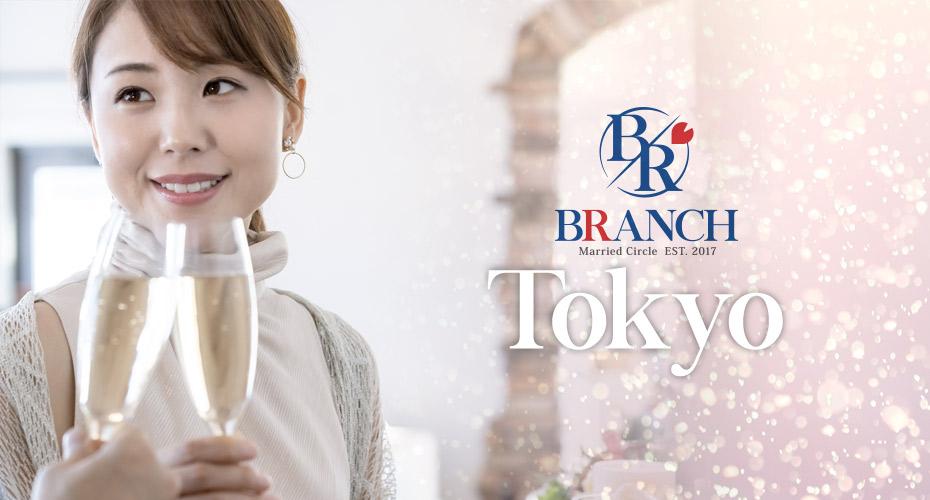 東京・横浜など関東エリアの既婚者サークル、飲み会、合コンイベント